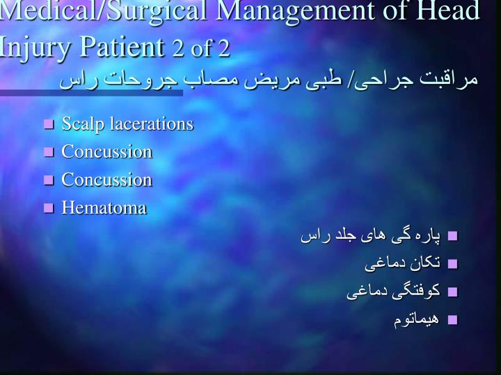 Medical/Surgical Management of Head Injury Patient