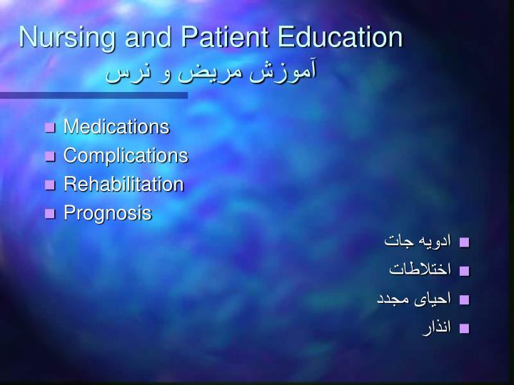 Nursing and Patient Education