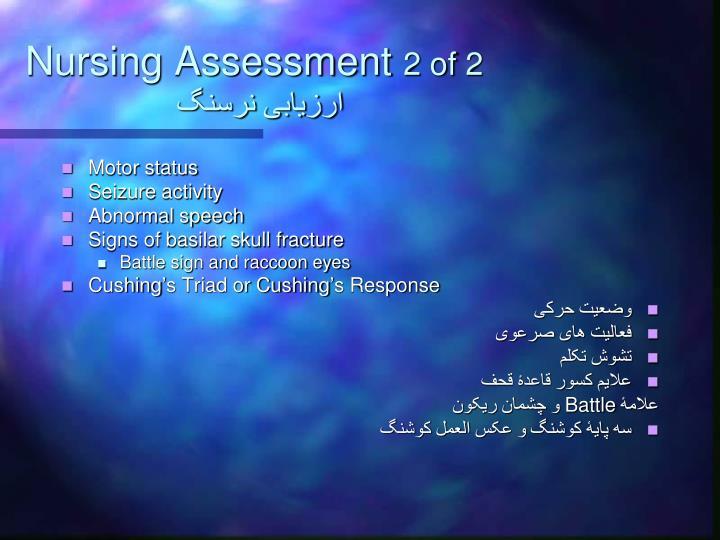 Nursing Assessment
