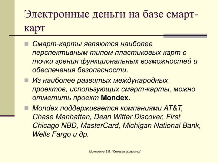 Электронные деньги на базе смарт-карт