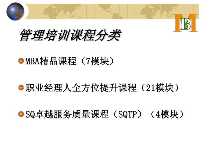 管理培训课程分类