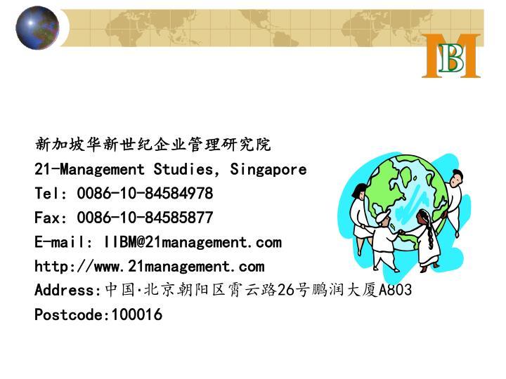 新加坡华新世纪企业管理研究院