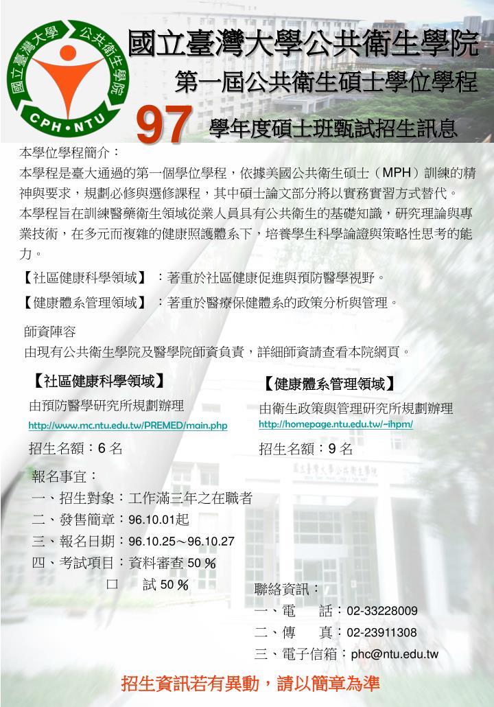 國立臺灣大學公共衛生學院