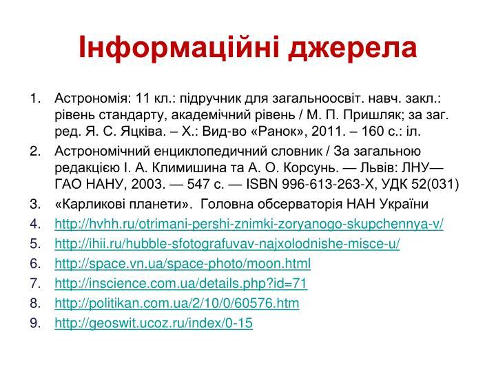 Інформаційні джерела