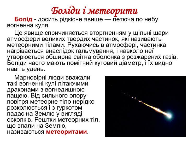 Боліди і метеорити