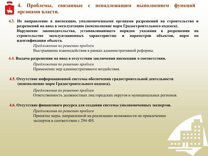 4. Проблемы, связанные с ненадлежащим выполнением функций органами власти.