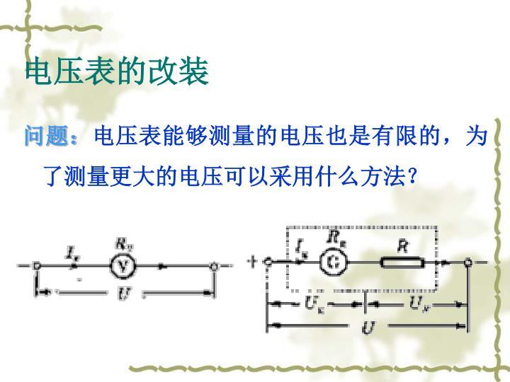 电压表的改装