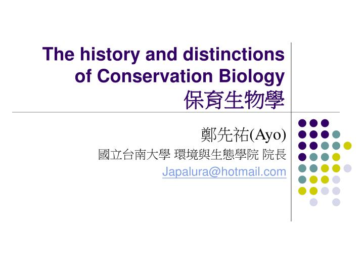 The history and distinctions of conservation biology