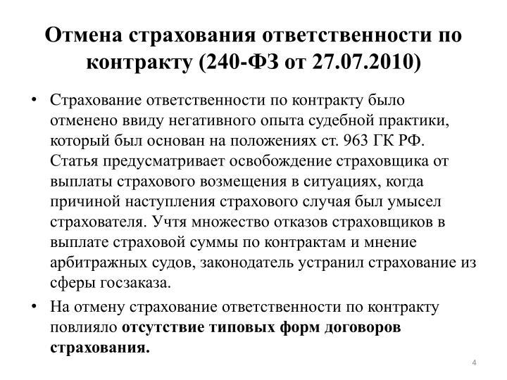 (240-  27.07.2010)