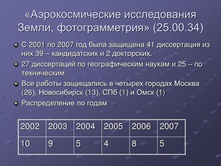 «Аэрокосмические исследования Земли, фотограмметрия» (25.00.34)
