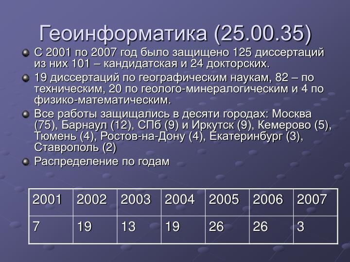 Геоинформатика (25.00.35)