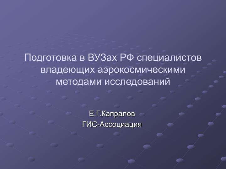 Подготовка в ВУЗах РФ специалистов владеющих аэрокосмическими методами исследований