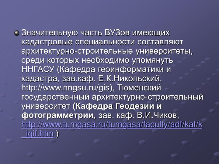 - ,      (   , .. .., http://www.nngsu.ru/gis),   -
