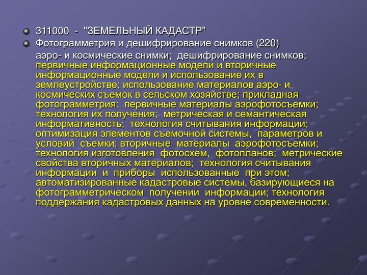 "311000  -  ""ЗЕМЕЛЬНЫЙ КАДАСТР"""
