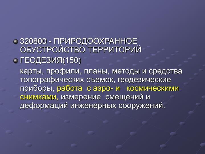 320800 - ПРИРОДООХРАННОЕ ОБУСТРОЙСТВО ТЕРРИТОРИЙ