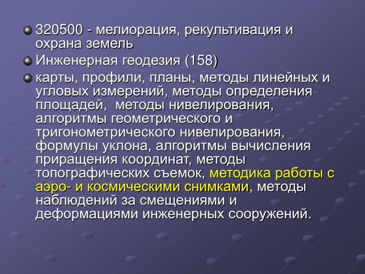 320500 - мелиорация, рекультивация и охрана земель