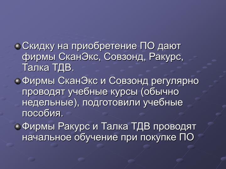 Скидку на приобретение ПО дают фирмы СканЭкс, Совзонд, Ракурс, Талка ТДВ.