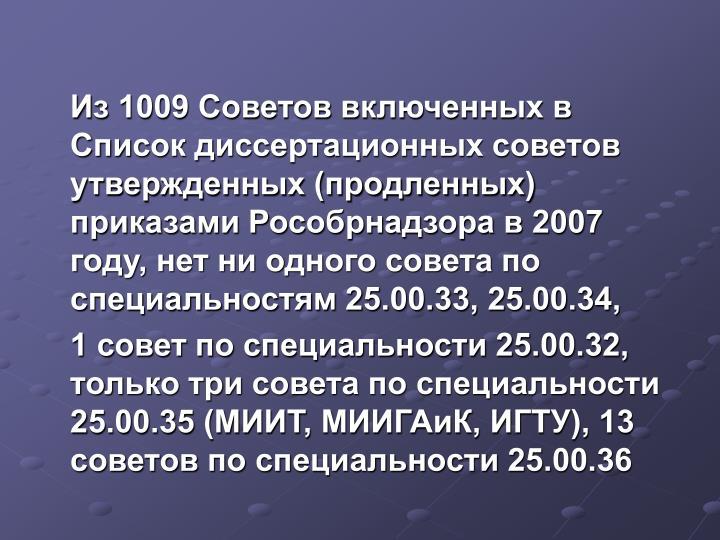 Из 1009 Советов включенных в
