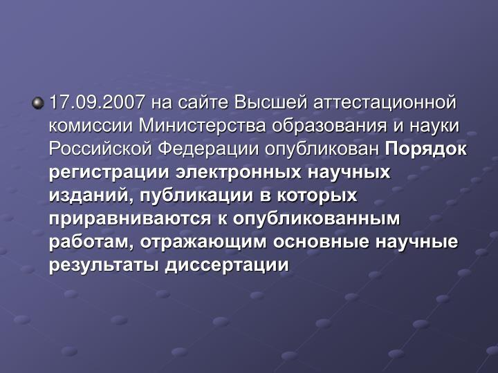 17.09.2007 на сайте Высшей аттестационной комиссии Министерства образования и науки Российской Федерации опубликован