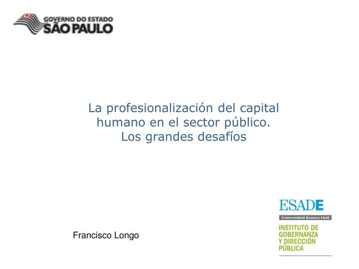 La profesionalización del capital humano en el sector público.