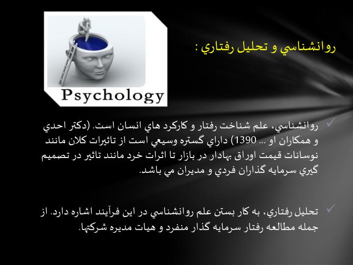 روانشناسي و تحليل