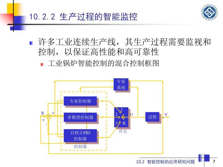 10.2.2 生产过程的智能监控