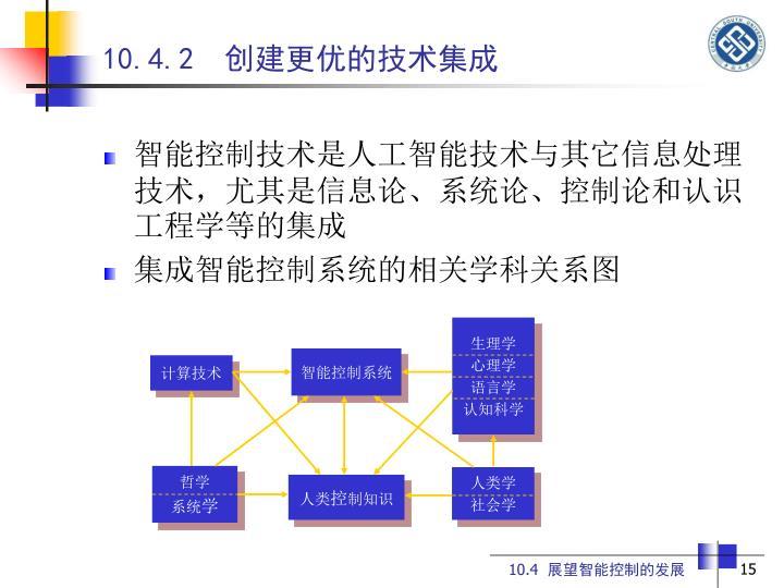 10.4.2  创建更优的技术集成