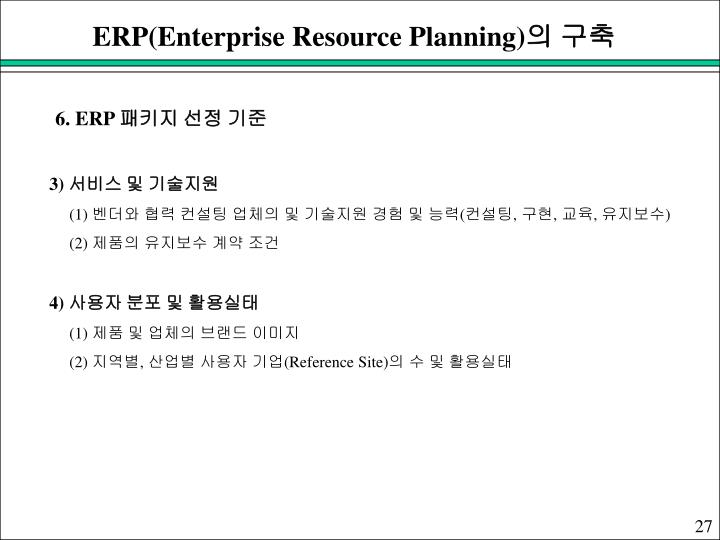 ERP(Enterprise Resource Planning)