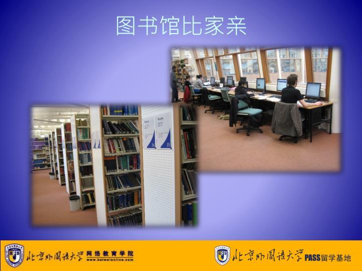 图书馆比家亲