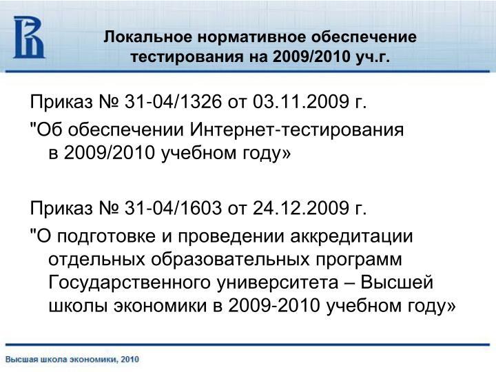 Локальное нормативное обеспечение тестирования на 2009/2010 уч.г.