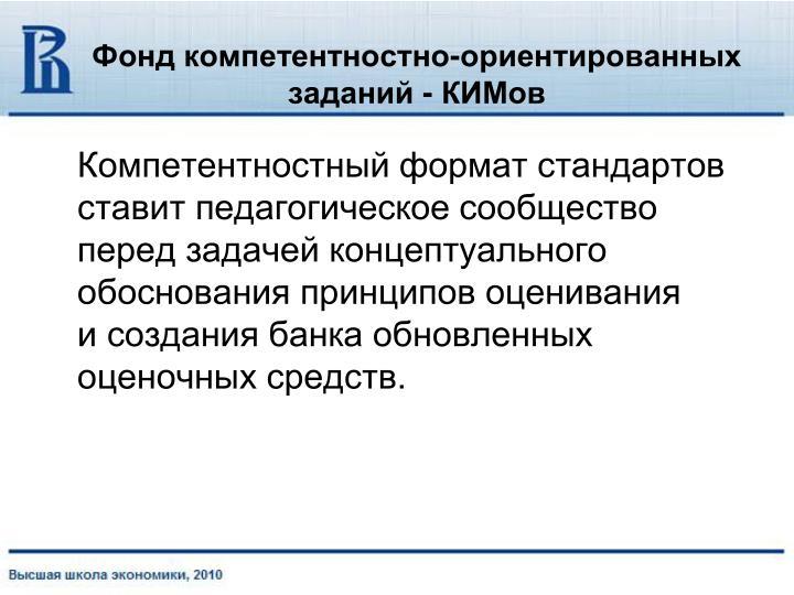 Фонд компетентностно-ориентированных заданий - КИМов