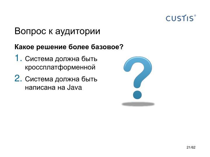 Вопрос к аудитории