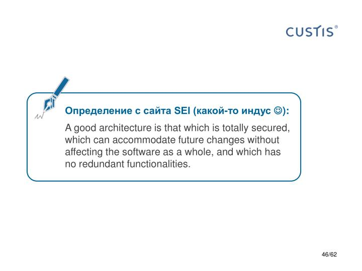Определение с сайта SEI (какой-то