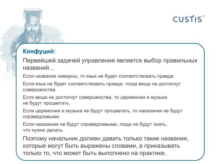 Конфуций: