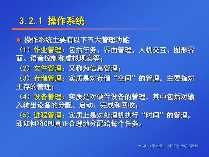 操作系统主要有以下五大管理功能