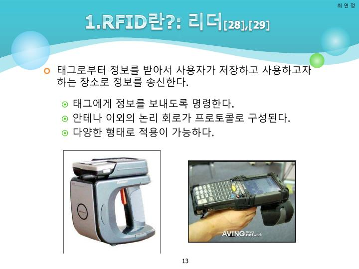 1.RFID