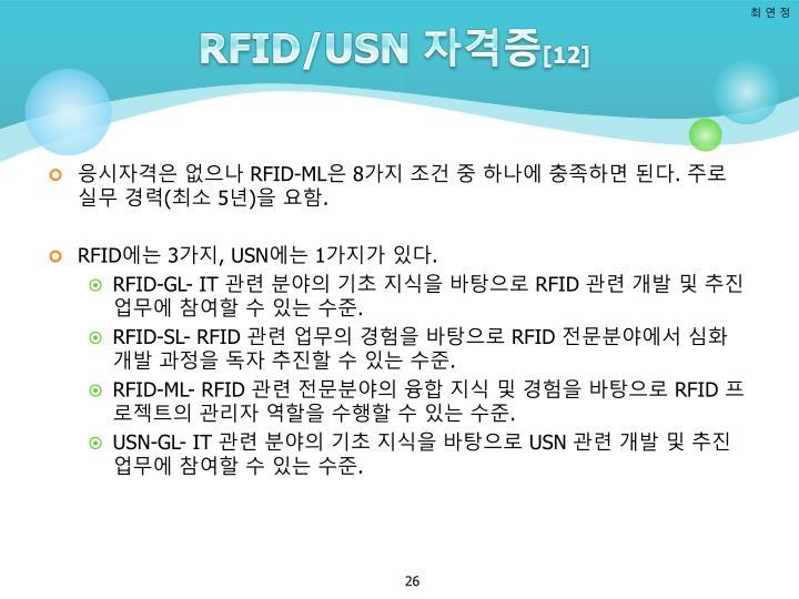 RFID/USN