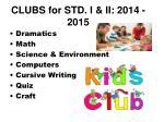 clubs for std i ii 2014 2015