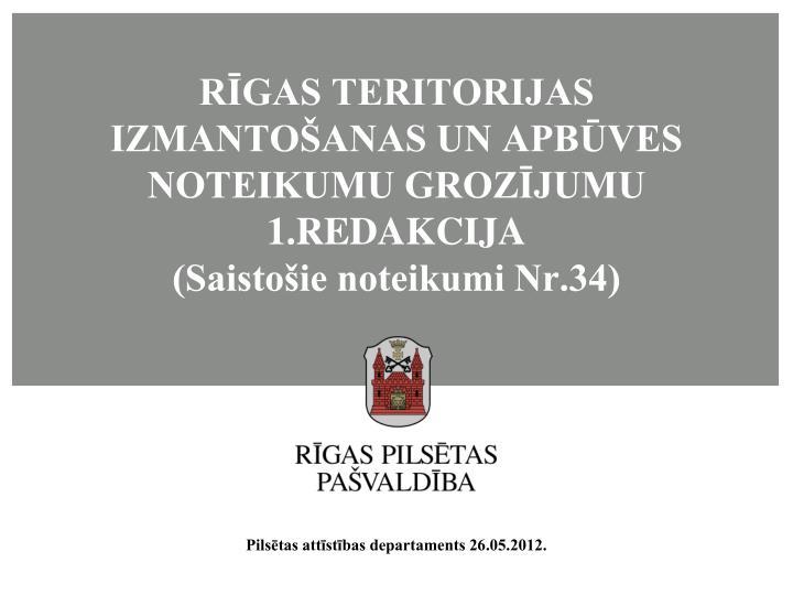 RĪGAS TERITORIJAS IZMANTOŠANAS UN APBŪVES NOTEIKUMU GROZĪJUMU 1.REDAKCIJA