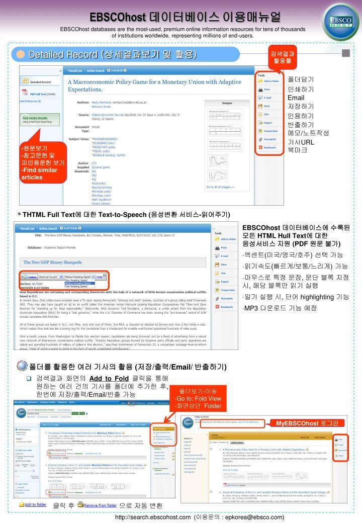 검색결과활용툴