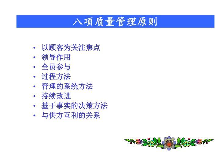 八项质量管理原则