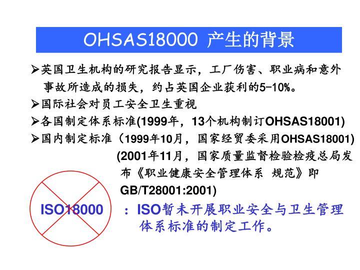 OHSAS18000