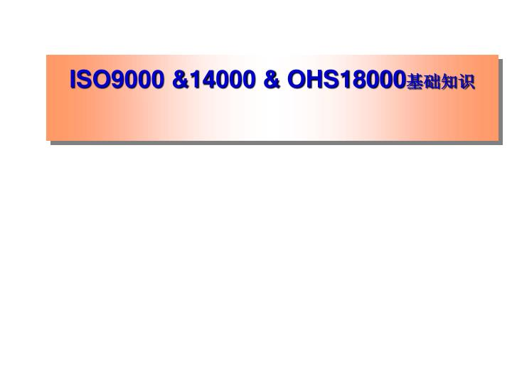 ISO9000 &14000 & OHS18000