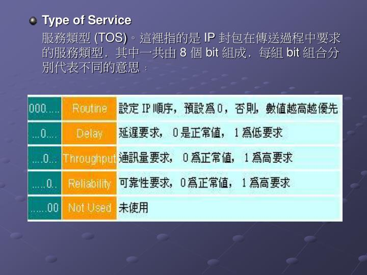 Type of Service