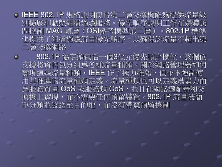 IEEE 802.1P