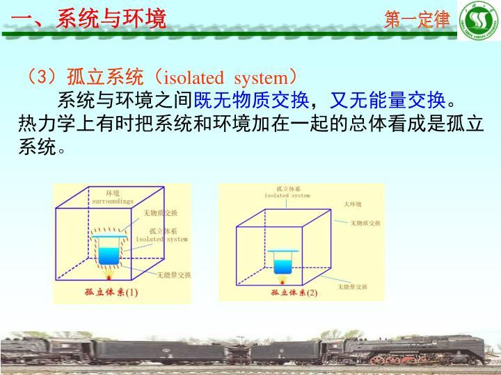 一、系统与环境
