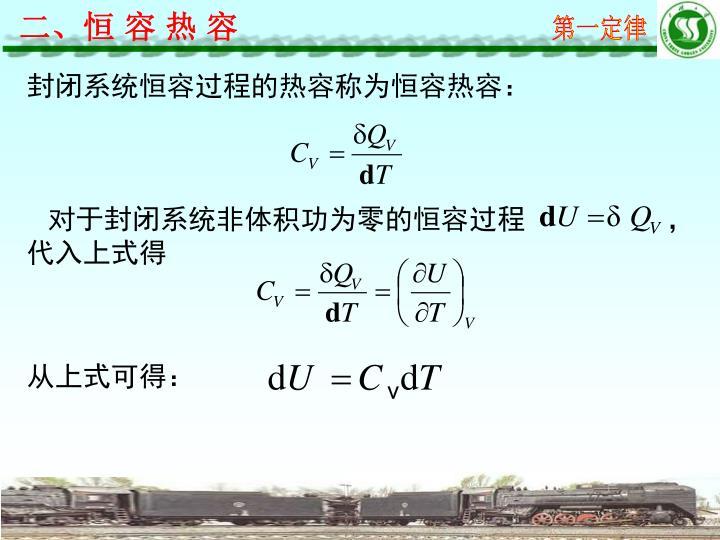 对于封闭系统非体积功为零的恒容过程          ,代入上式得