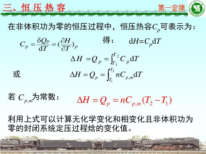 在非体积功为零的恒压过程中,恒压热容
