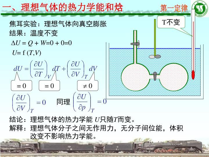 一、理想气体的热力学能和焓