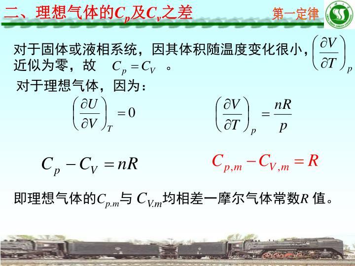 对于固体或液相系统,因其体积随温度变化很小,  近似为零,